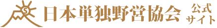 ソロキャンプ ー日本単独野営協会 公式サイト ー