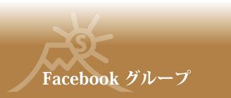 Facebookグループのイメージ